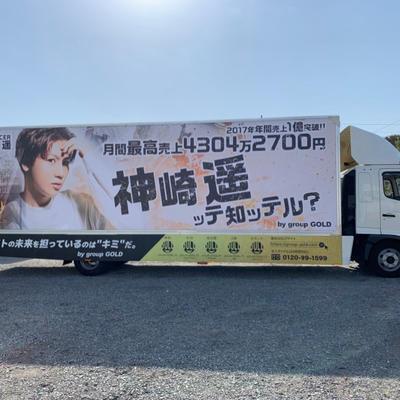 「「神崎 遥ッテ知ッテル?」  ✨年間1億円…」の写真1