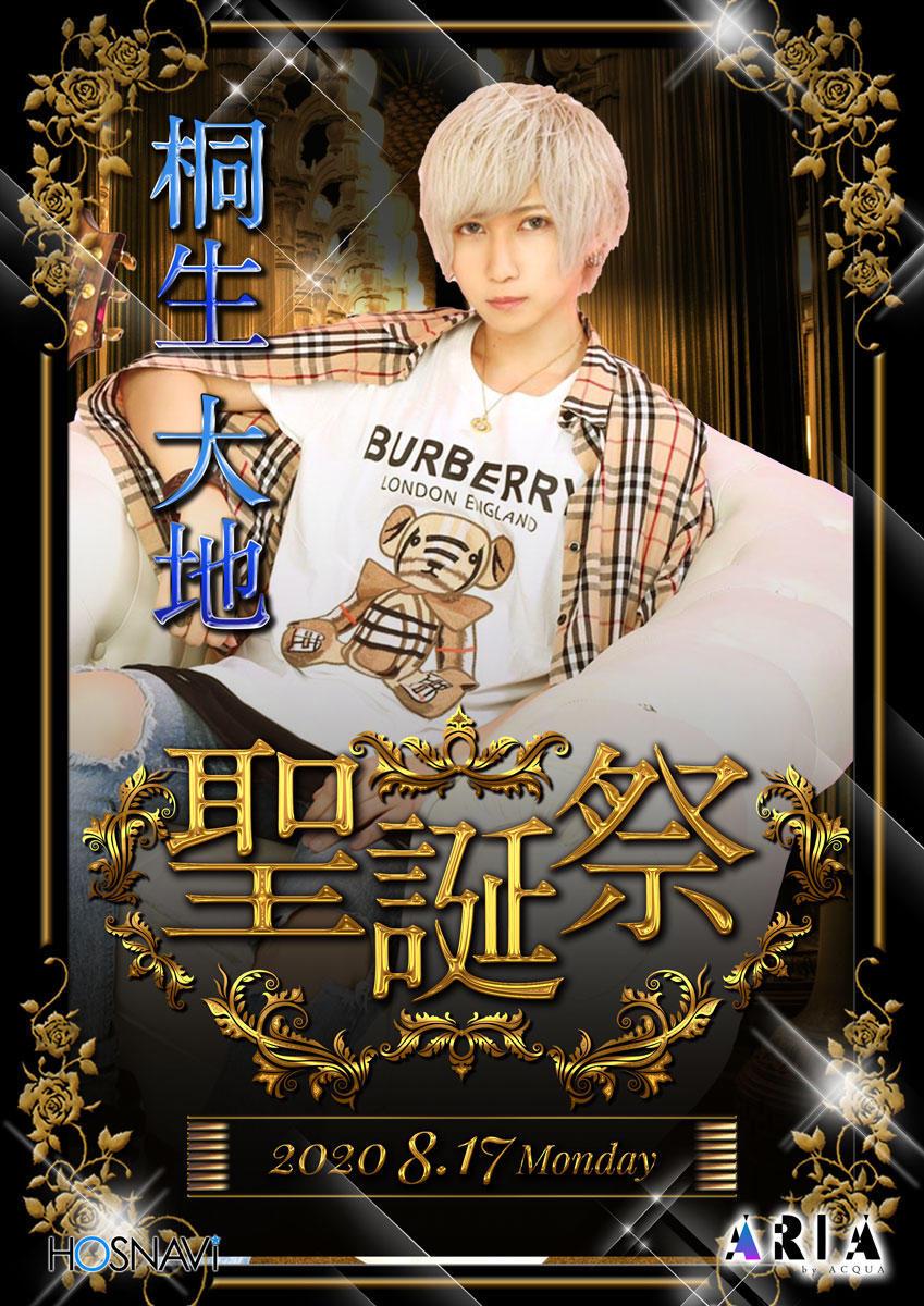 歌舞伎町DRIVE ARIAのイベント「大地バースデー」のポスターデザイン