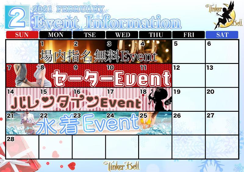 thumb 2月イベントカレンダー