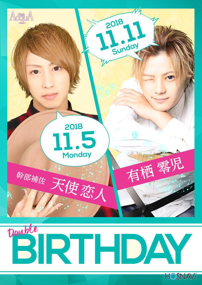 歌舞伎町ACQUA -Drive-のイベント「天使 恋人、有栖 零児バースデー」のポスターデザイン