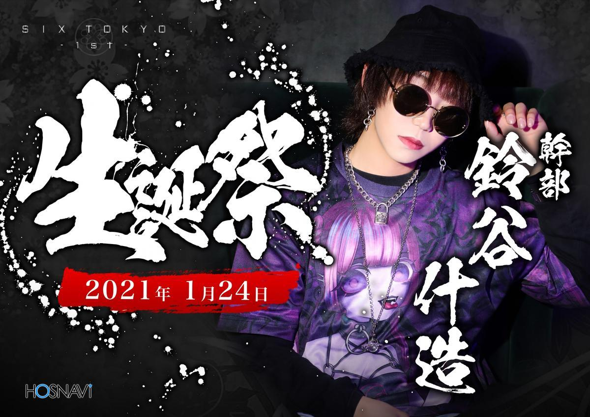 歌舞伎町SIX TOKYOのイベント「什造 バースデー」のポスターデザイン