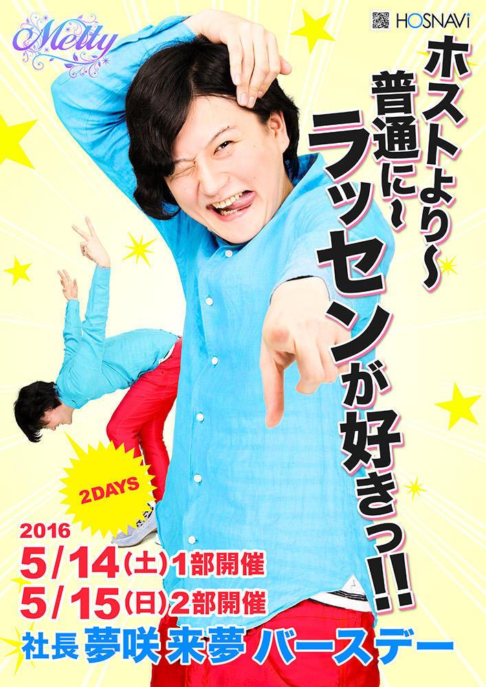 歌舞伎町Meltyのイベント「夢咲来夢バースデー」のポスターデザイン