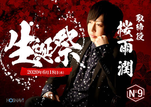歌舞伎町ホストクラブNo9のイベント「潤バースデー」のポスターデザイン