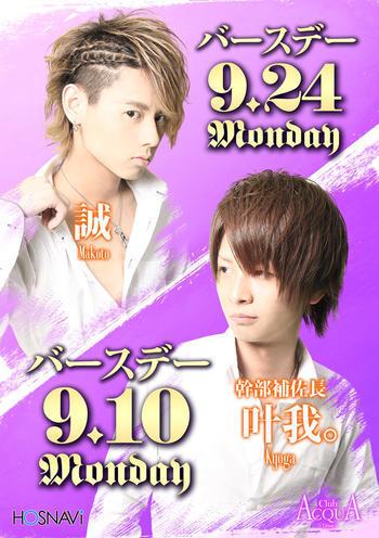 歌舞伎町ホストクラブDRIVEのイベント「誠バースデー」のポスターデザイン