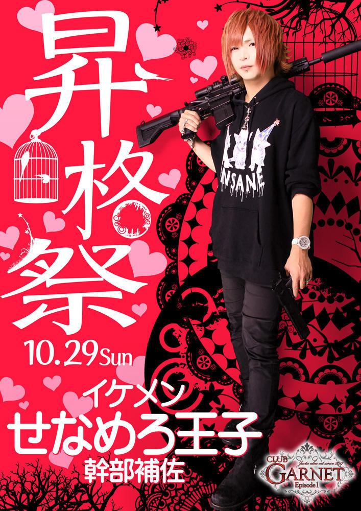歌舞伎町GARNET -Episode1-のイベント「せなめろ昇格祭」のポスターデザイン