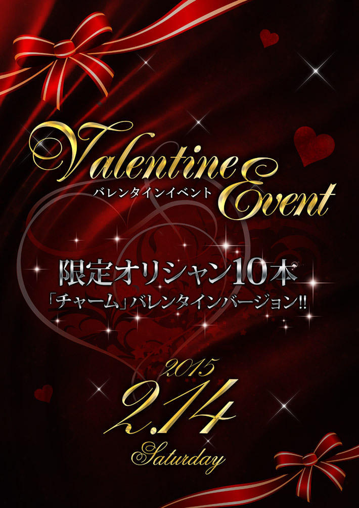 歌舞伎町Einziger Glanzのイベント「バレンタインイベント」のポスターデザイン