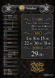 10月度イベントカレンダー