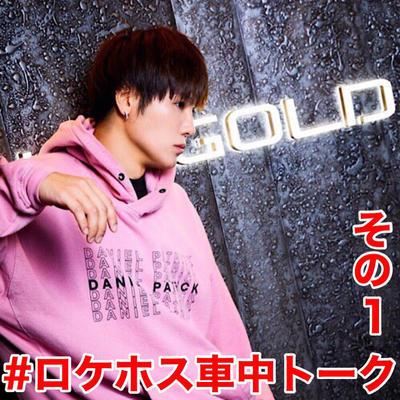 「GOLD新番組‼️『ロケホス🎙』今回は収録…」の写真