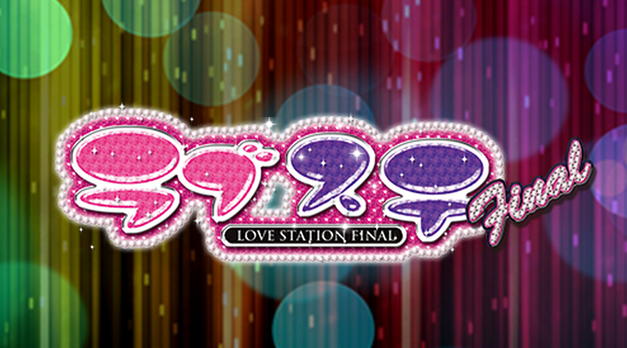 shop-img LOVE STATION FINALのメインビジュアル