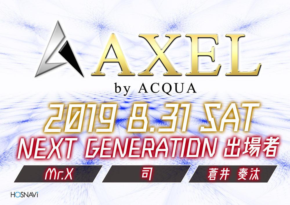 歌舞伎町AXELのイベント「NEXT GENERATION」のポスターデザイン