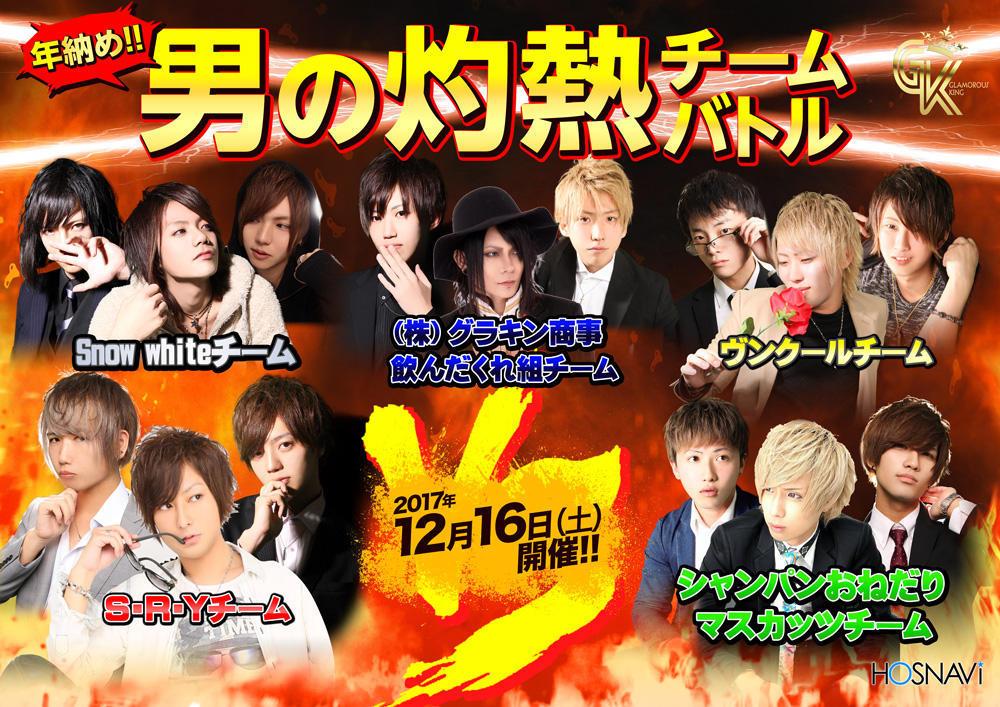歌舞伎町GLAMOROUS KING -3rd-のイベント「年納め!!男の灼熱チームバトル」のポスターデザイン