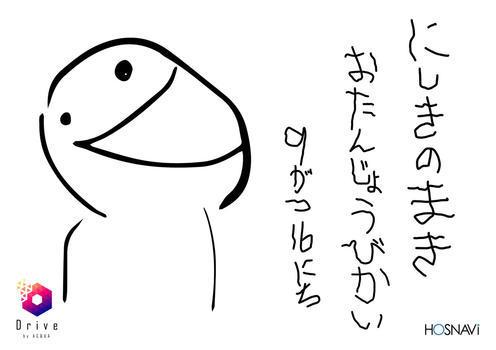 歌舞伎町ホストクラブDRIVEのイベント「真姫バースデー」のポスターデザイン