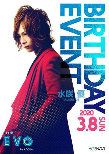 歌舞伎町EVOのイベント'「水咲優バースデー」のポスターデザイン