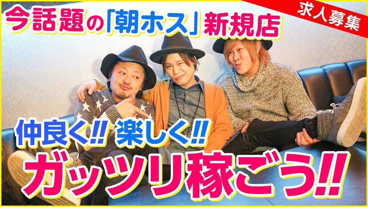 特集「朝ホスで働こう♪ 歌舞伎町Lilac ~junkie~求人動画 」アイキャッチ画像