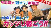 特集「朝ホスで働こう♪ 歌舞伎町Lilac ~junkie~求人動画 」