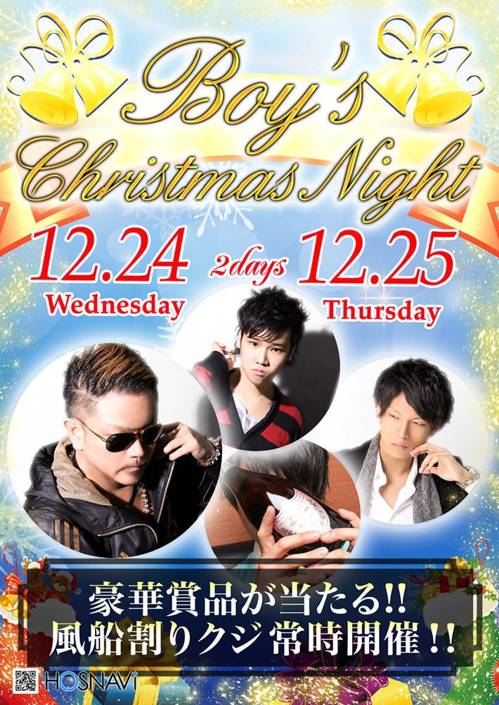 ひばりヶ丘Club&Bar Boy'sのイベント「Boy's Christmas Night」のポスターデザイン