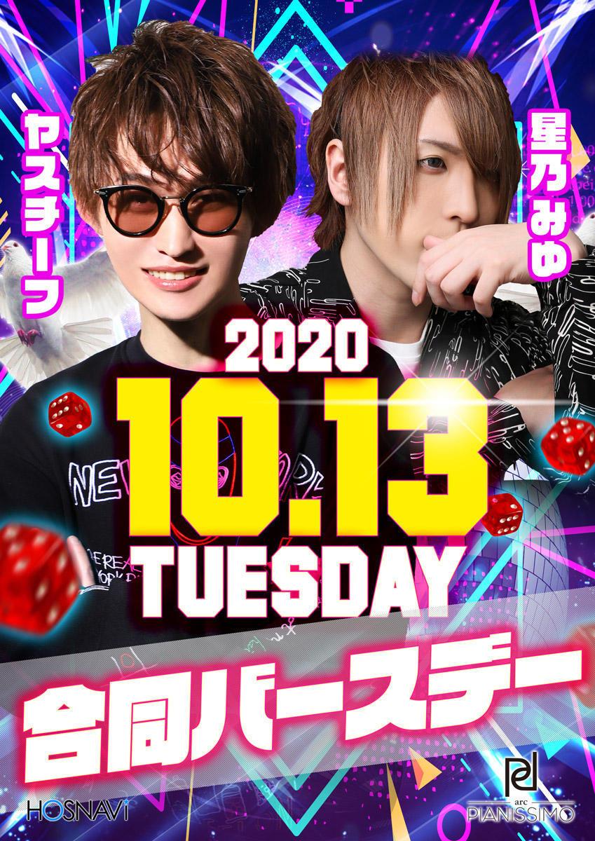 歌舞伎町arc -PIANISSIMO-のイベント「合同バースデー」のポスターデザイン