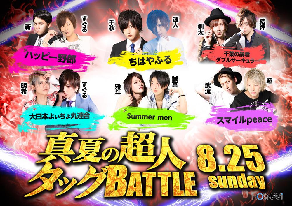 歌舞伎町A-TOKYO -3rd-のイベント「真夏の超人タッグバトルイベント」のポスターデザイン