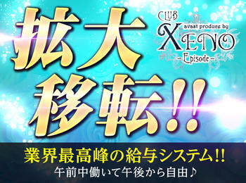 AVAST Episode -XENO-求人写真1