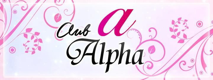shop-img Alphaのメインビジュアル