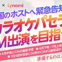 ニュース「カラオケパセラCM出演を目指せ!! ライバー募集開始!!」