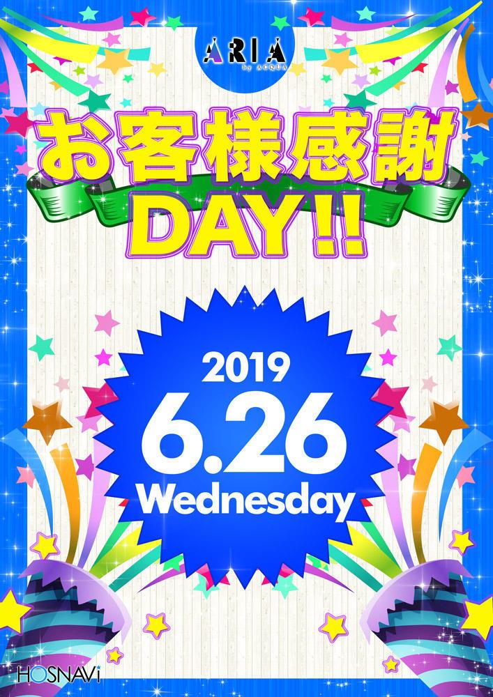 歌舞伎町DRIVE ARIAのイベント「お客様感謝デー」のポスターデザイン