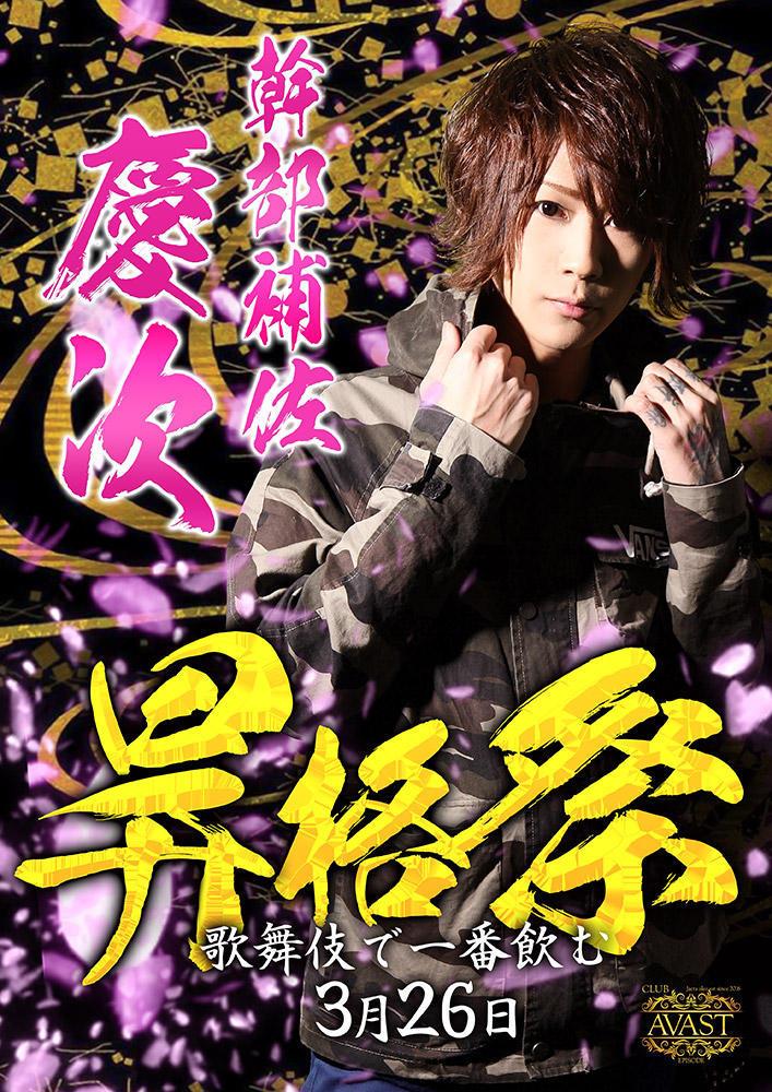 歌舞伎町AVASTのイベント「慶次 昇格祭」のポスターデザイン