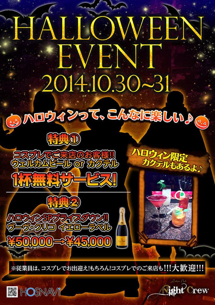 歌舞伎町Night Crewのイベント「ハロウィンイベント」のポスターデザイン