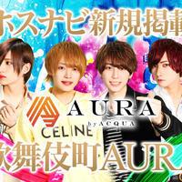 ニュース「ACQUA GROUP初のアイドル店!!「AURA(オーラ)」ホスナビ新規掲載!!」