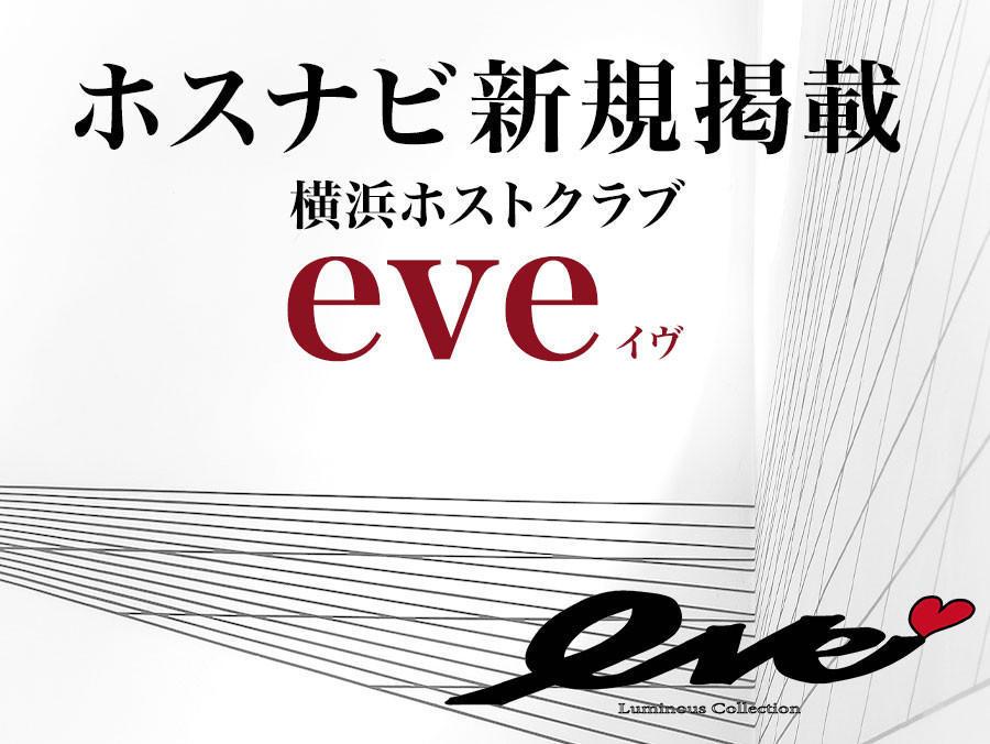 早くも1300万OVERを記録する横浜の新規店。勢いを加速しホスナビに初登場!のアイキャッチ画像
