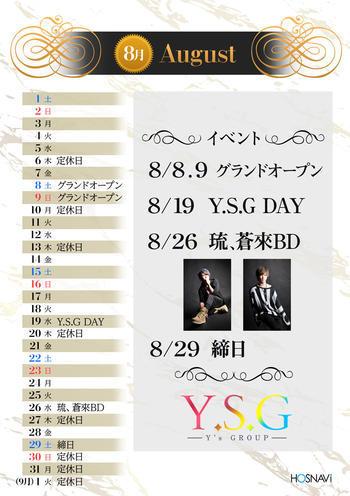 歌舞伎町ホストクラブY.S.G のイベント「カレンダー」のポスターデザイン