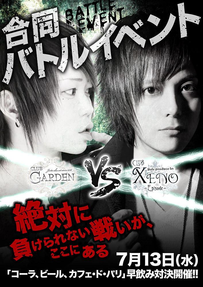 歌舞伎町AVAST -XENO-のイベント「合同バトルイベント」のポスターデザイン