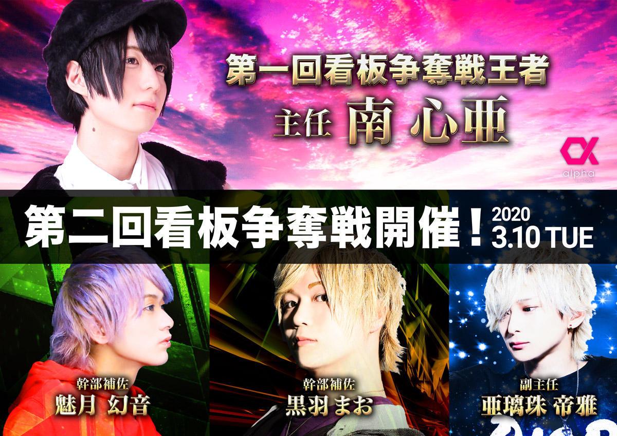 歌舞伎町alphaのイベント「第二回看板争奪戦」のポスターデザイン