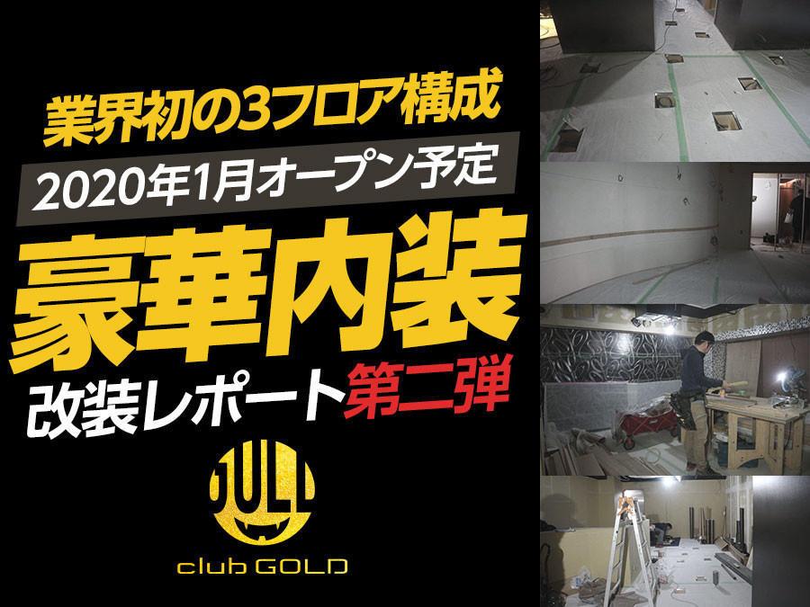 業界初の3フロア。各フロアの豪華内装情報を先出し!GOLD改装レポート第二弾のアイキャッチ画像