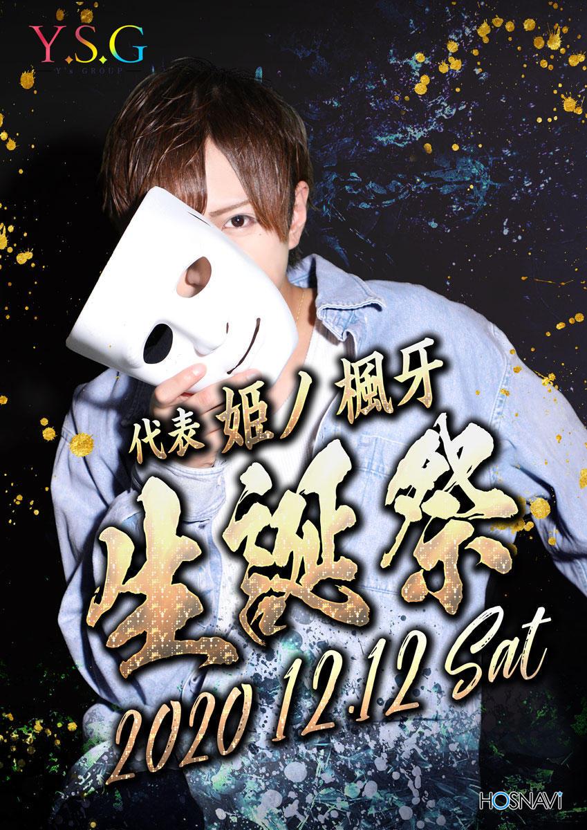 歌舞伎町Y.S.G のイベント「楓牙 バースデー」のポスターデザイン