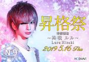 柊咲ルル昇格祭