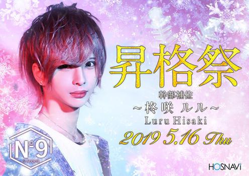 歌舞伎町ホストクラブNo9のイベント「柊咲ルル昇格祭」のポスターデザイン