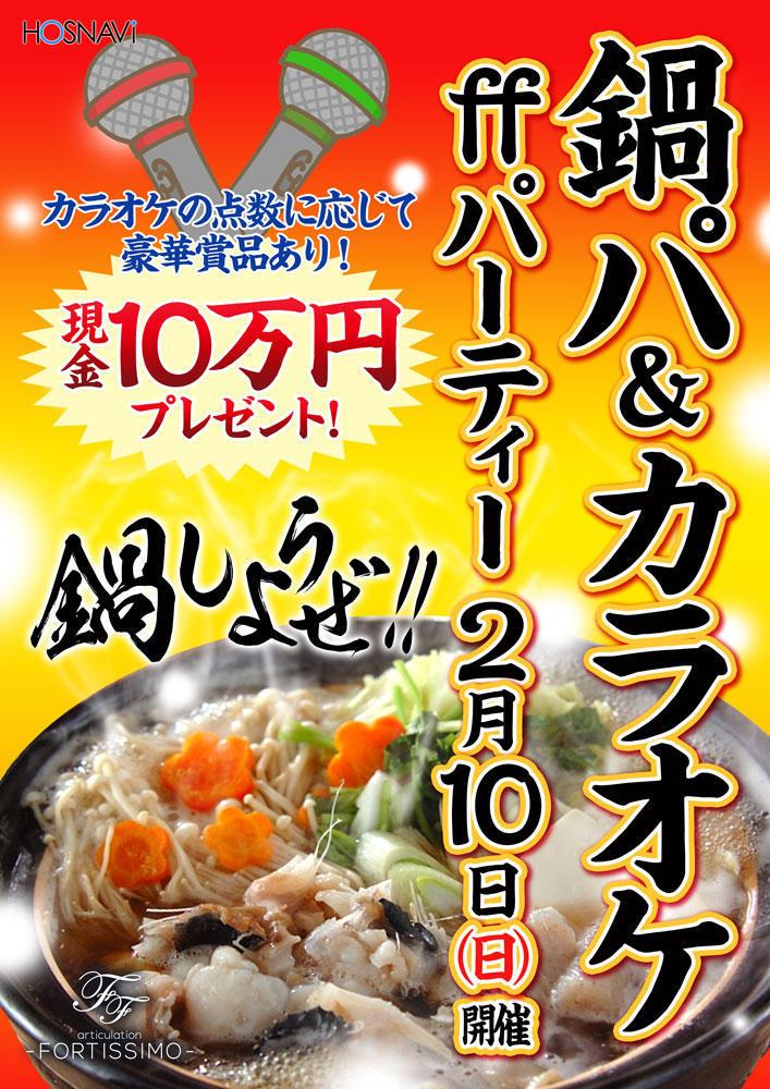 歌舞伎町articulation -FORTISSIMO-のイベント「鍋パ&カラオケ ffパーティー」のポスターデザイン