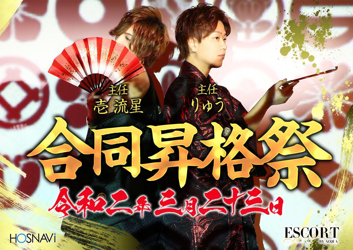 歌舞伎町ESCORTのイベント「合同昇格祭」のポスターデザイン