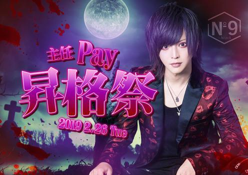 歌舞伎町ホストクラブNo9のイベント「Pay昇格祭」のポスターデザイン