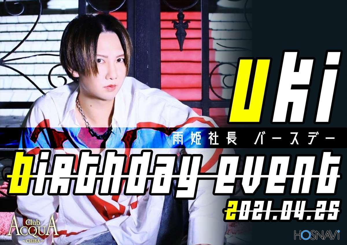 千葉ACQUA ~CHIBA~のイベント「雨姫社長バースデー」のポスターデザイン