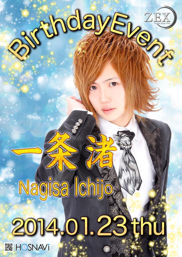 歌舞伎町ZEX~Luxury Host Club~のイベント「一条渚バースデー」のポスターデザイン