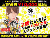 GOLD -2部-求人写真
