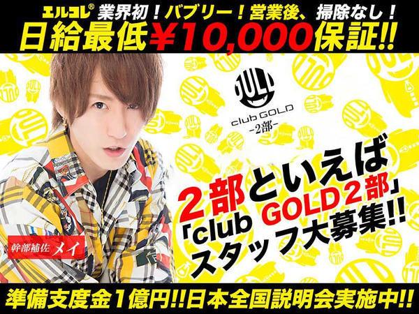 歌舞伎町「GOLD -2部-」の求人写真