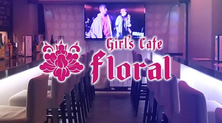 shop-img floralのメインビジュアル