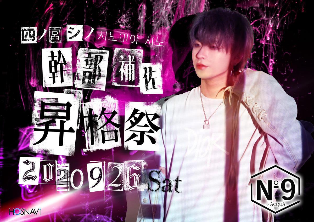 歌舞伎町No9のイベント「シノ昇格祭」のポスターデザイン