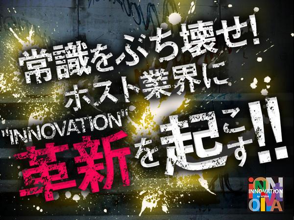 歌舞伎町「INNOVATION」の求人写真