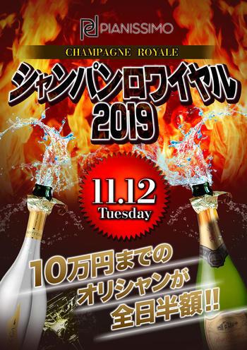 歌舞伎町ホストクラブarc -PIANISSIMO-のイベント「シャンパン ロワイヤル 2019」のポスターデザイン