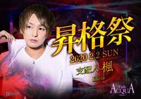 2月1発目のラスソンは斗輝王子でしたぁー✨の写真