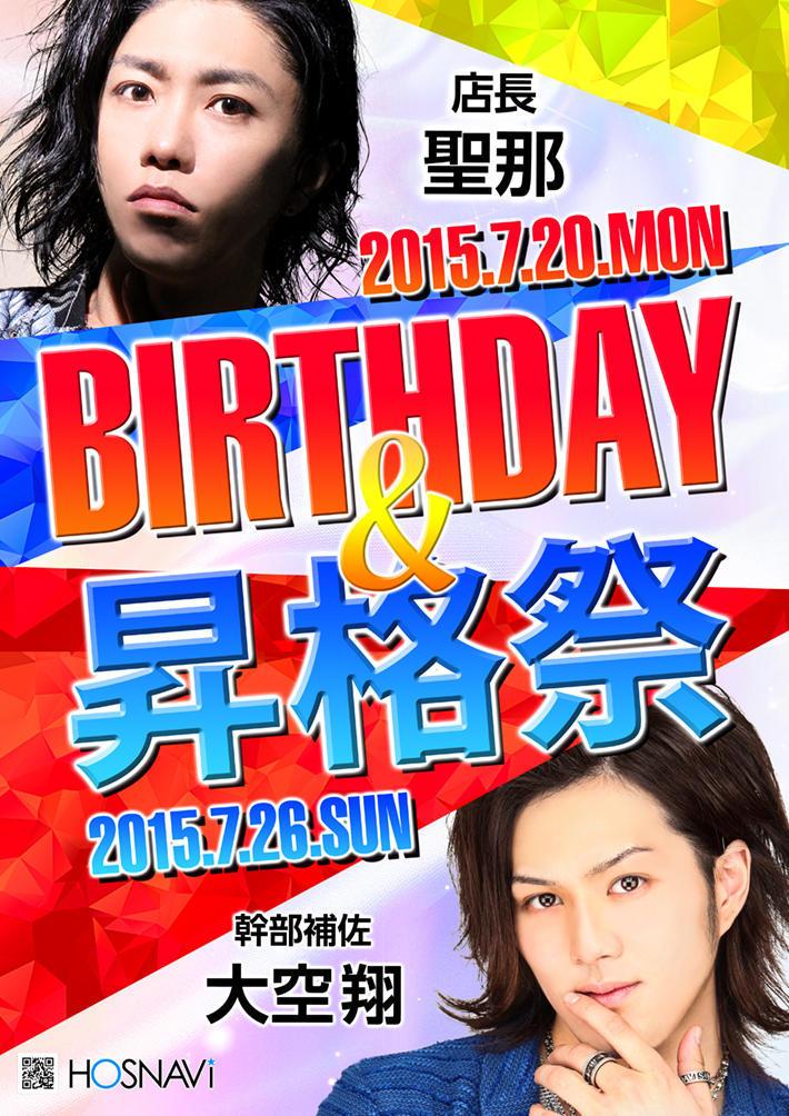 歌舞伎町Einziger Glanzのイベント「バースデー&昇格祭」のポスターデザイン